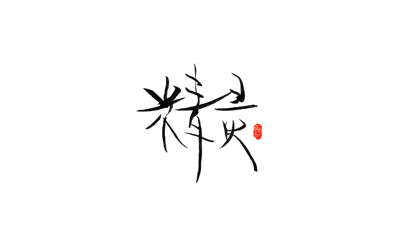 16P Chinese traditional calligraphy brush calligraphy font style appreciation #212