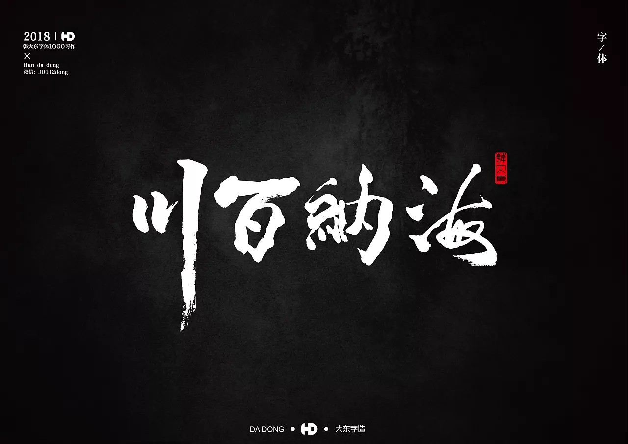 23P Chinese traditional calligraphy brush calligraphy font style appreciation #213