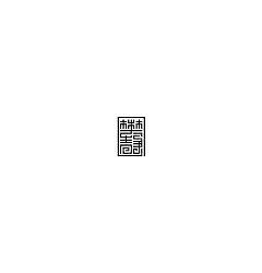 Permalink to 100P Creative Chinese font logo design scheme #.176