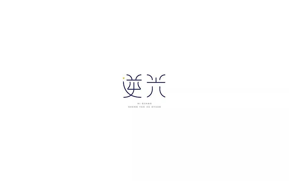 9P Creative Chinese font logo design scheme #.177