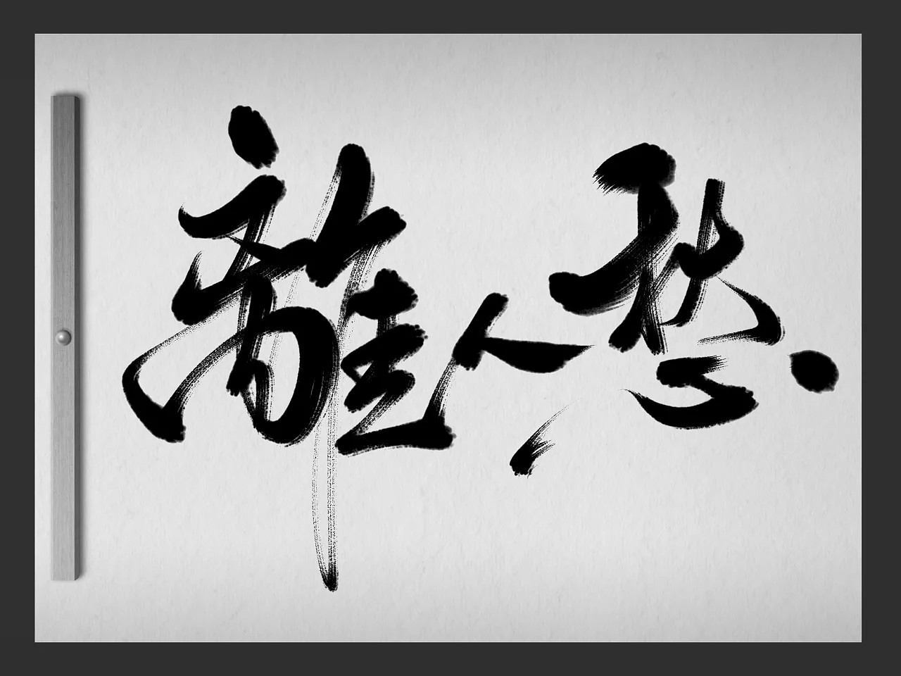 8P Chinese traditional calligraphy brush calligraphy font style appreciation #214