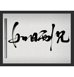 Permalink to 8P Chinese traditional calligraphy brush calligraphy font style appreciation #214