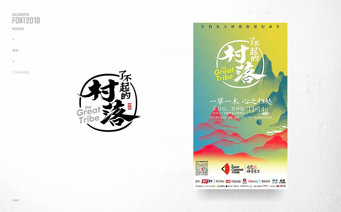 15P Movie calligraphy font collection - Chinese Design Inspiration