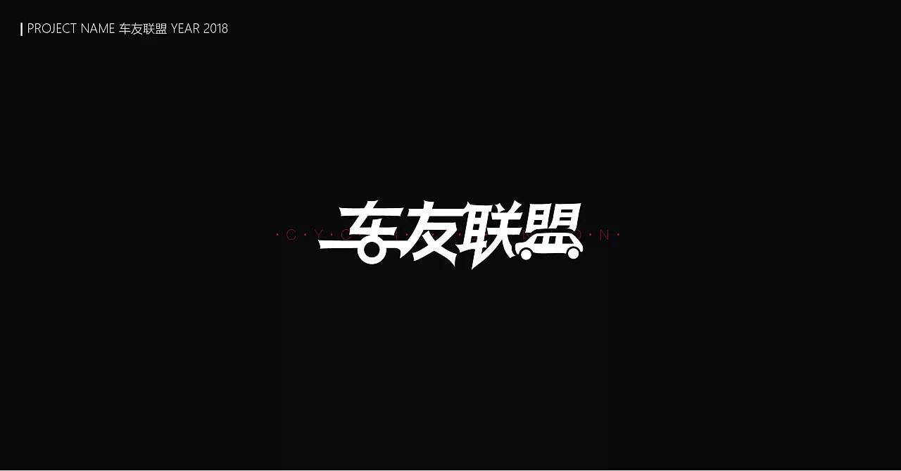 5P Creative Chinese font logo design scheme #.179