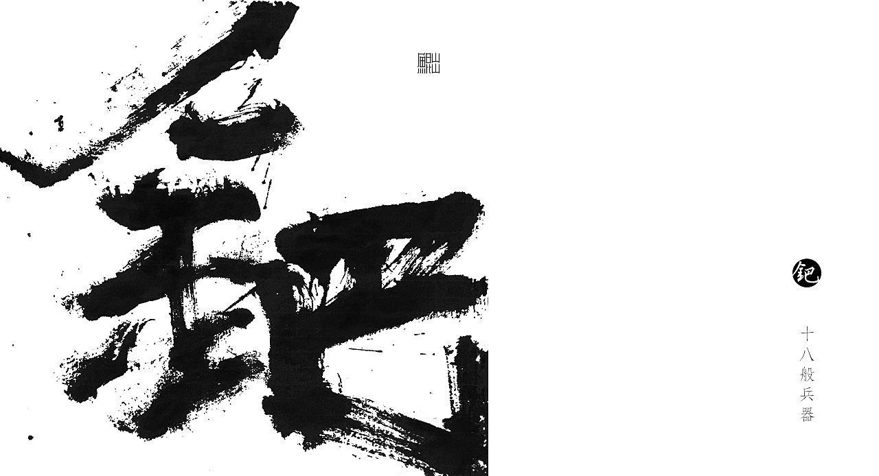24P Chinese traditional calligraphy brush calligraphy font style appreciation #.215