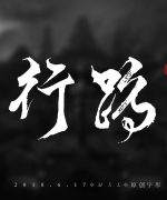 4P Chinese traditional calligraphy brush calligraphy font style appreciation #.216