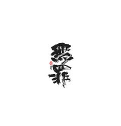 Permalink to 40P Chinese traditional calligraphy brush calligraphy font style appreciation #.217