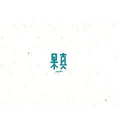 Permalink to 12P Creative Chinese font logo design scheme #.180
