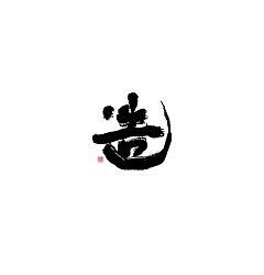 Permalink to 9P Chinese traditional calligraphy brush calligraphy font style appreciation #.218