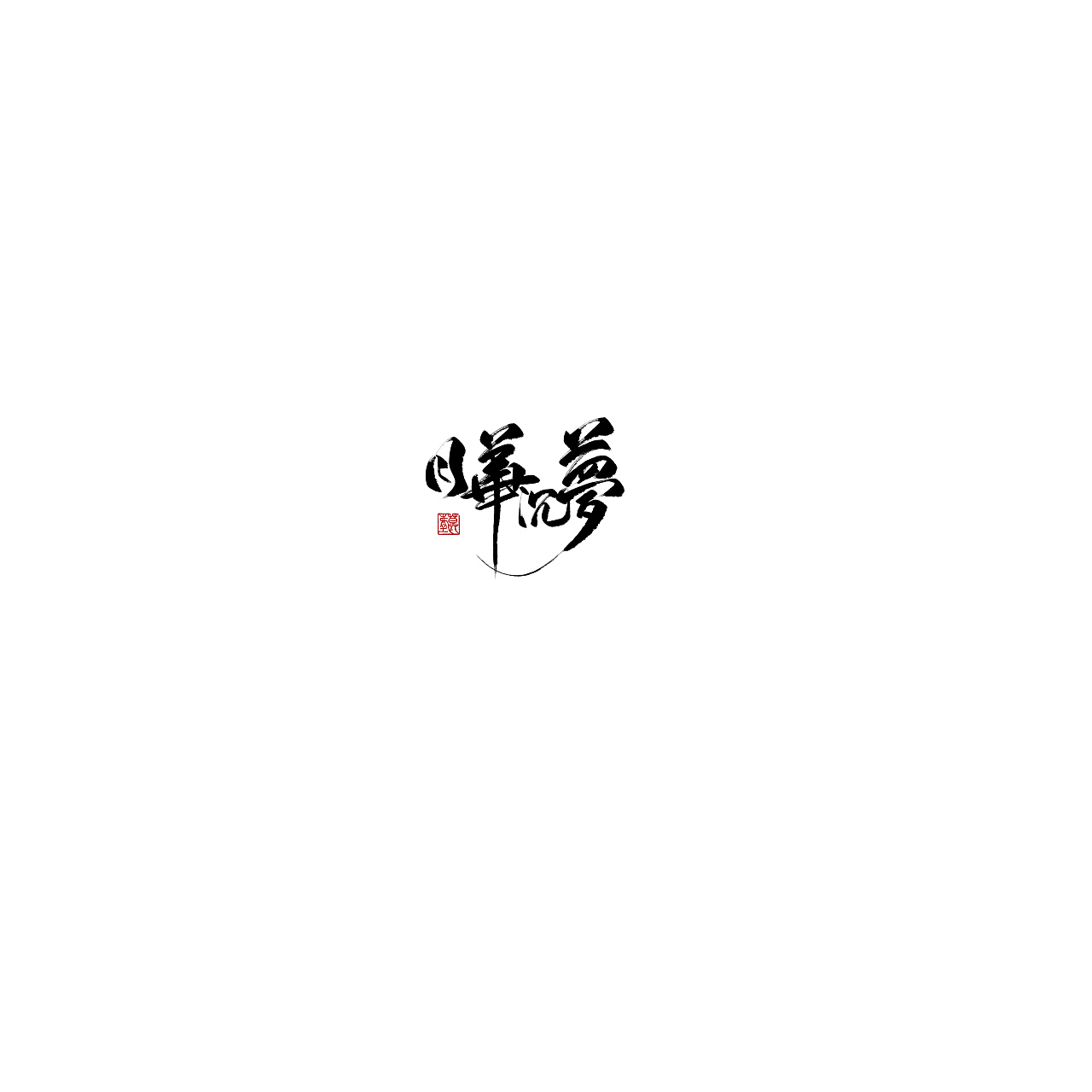 9P Chinese traditional calligraphy brush calligraphy font style appreciation #.218