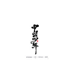 Permalink to 22P Chinese traditional calligraphy brush calligraphy font style appreciation #.219