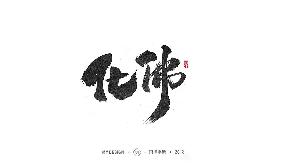 22P Chinese traditional calligraphy brush calligraphy font style appreciation #.219