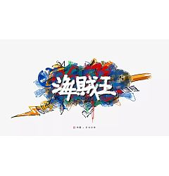 Permalink to 22P One Piece Anime Theme Chinese Font Creative Design