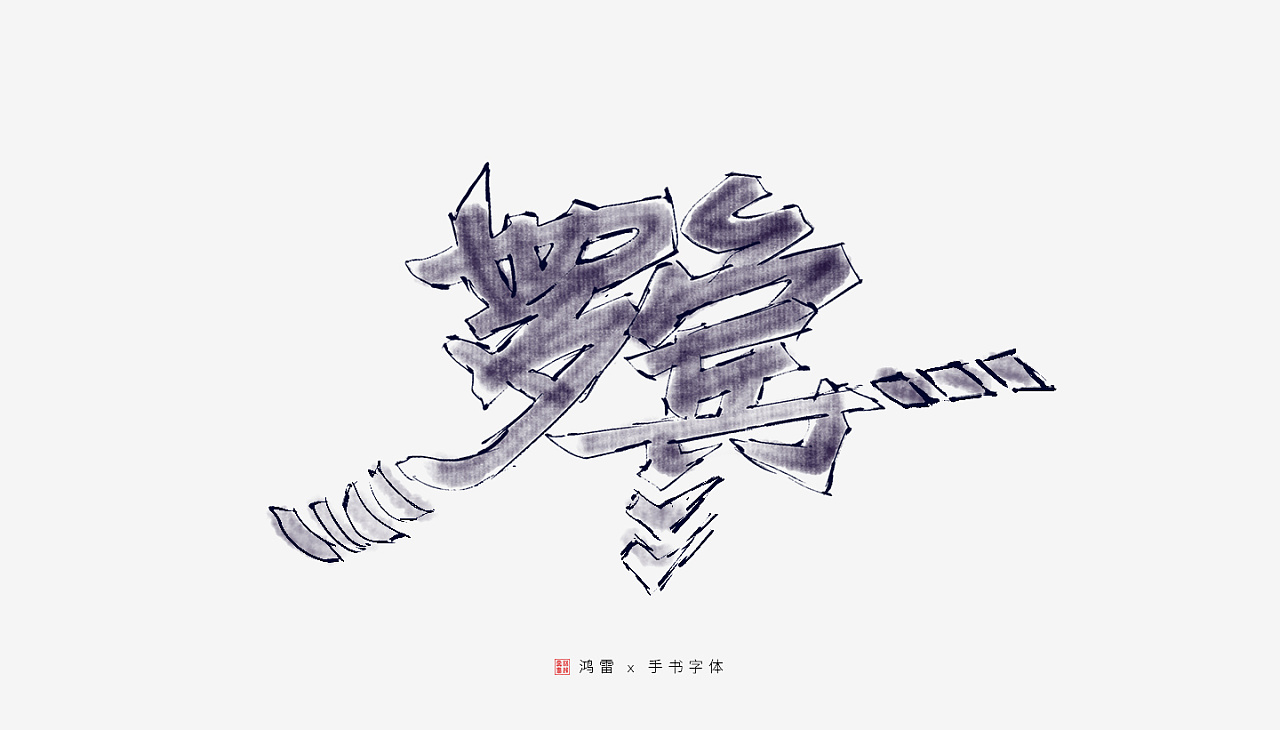 22P One Piece Anime Theme Chinese Font Creative Design