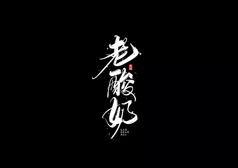 24P Chinese traditional calligraphy brush calligraphy font style appreciation #.220