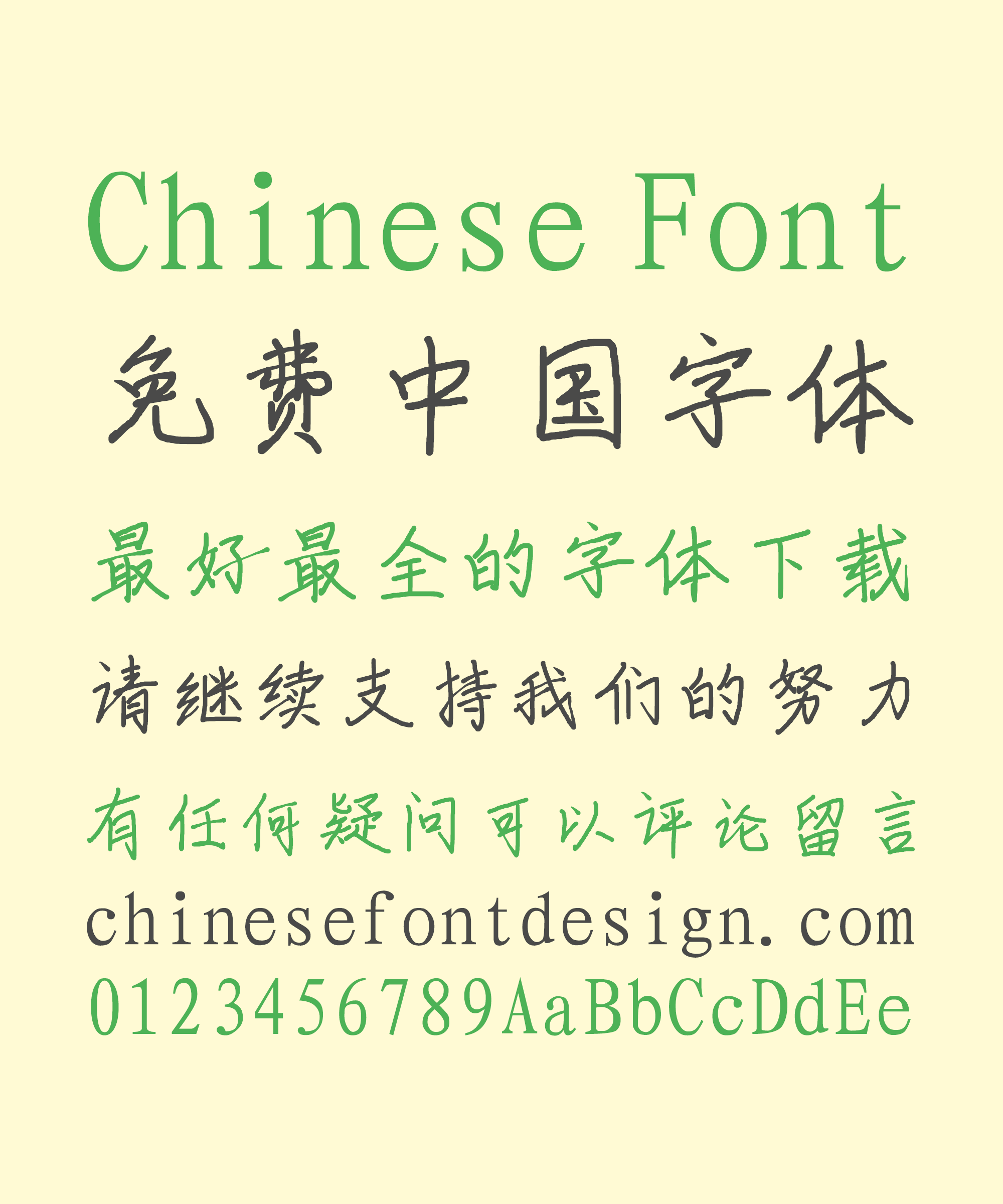 Very cool handwriting style Chinese Font – Simplified Chinese Fonts