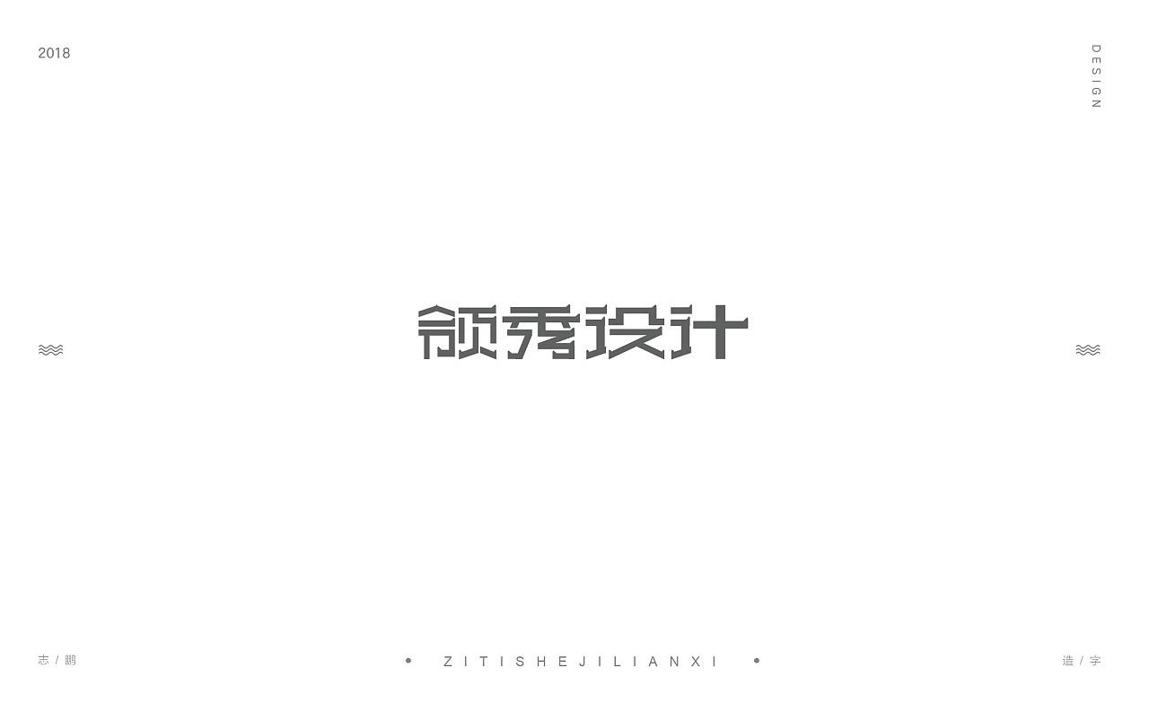 30P Creative Chinese font logo design scheme #.181