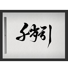 Permalink to 14P Chinese traditional calligraphy brush calligraphy font style appreciation #.221