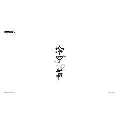 Permalink to 63P Creative Chinese font logo design scheme #.182