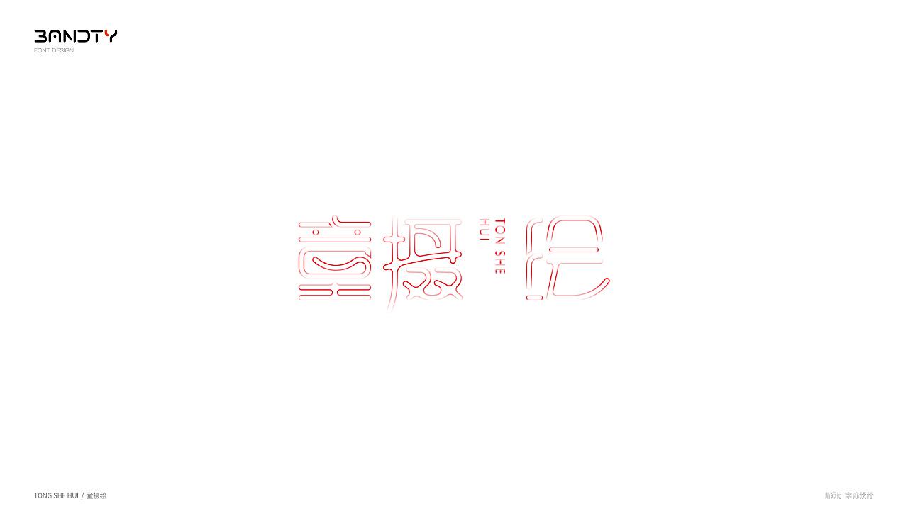 63P Creative Chinese font logo design scheme #.182