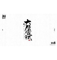 Permalink to 9P Creative Chinese font logo design scheme #.183