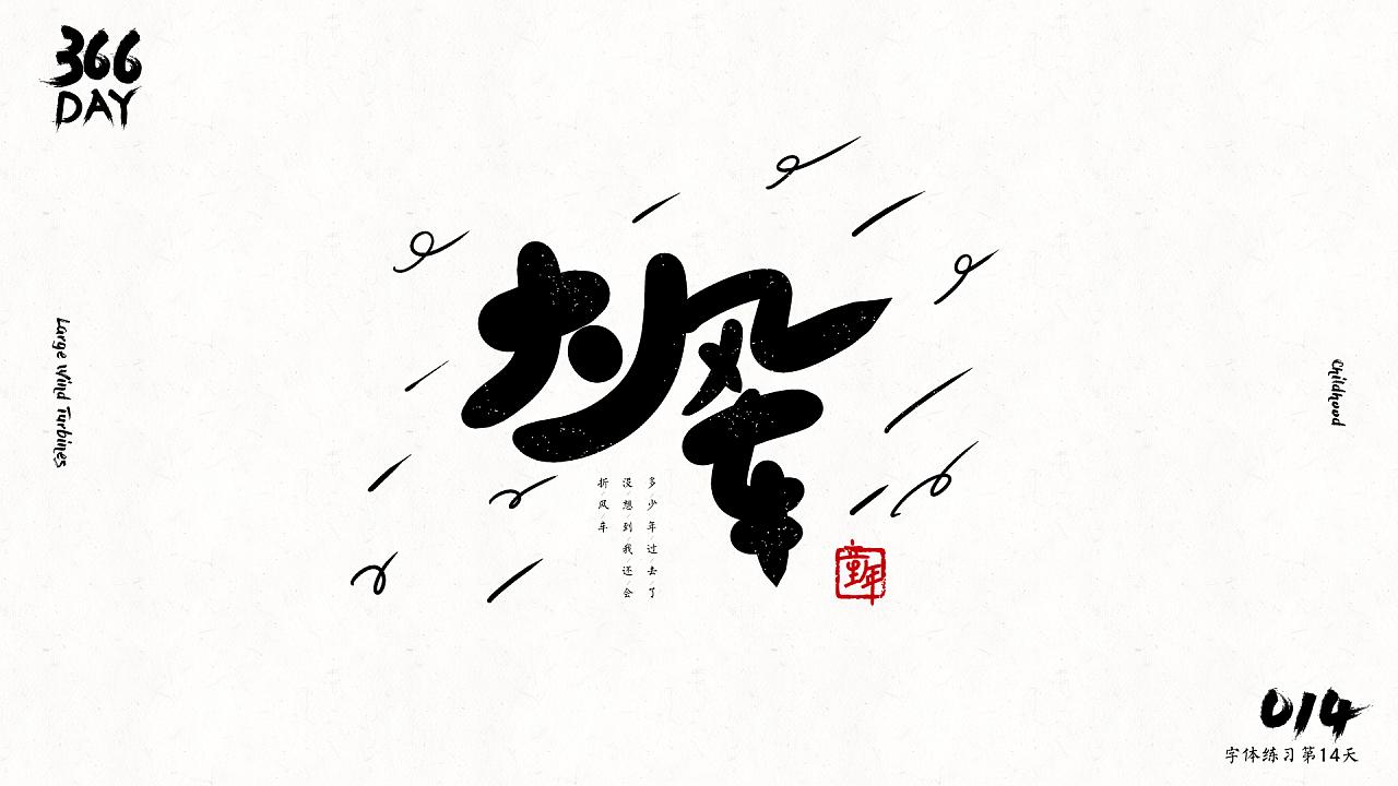 9P Creative Chinese font logo design scheme #.183