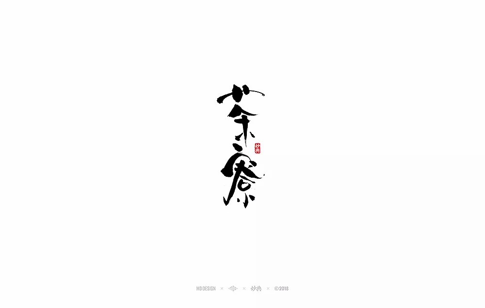 14P Chinese traditional calligraphy brush calligraphy font style appreciation #.222