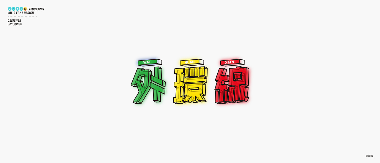 47P Creative Chinese font logo design scheme #.184