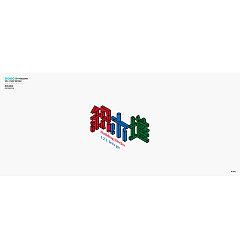 Permalink to 47P Creative Chinese font logo design scheme #.184