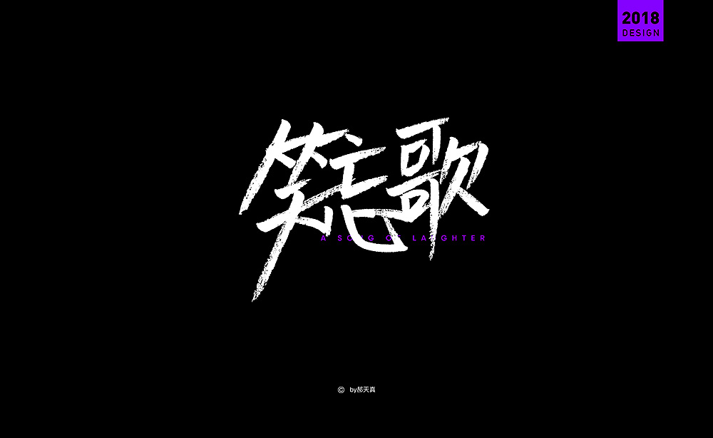 25P Chinese traditional calligraphy brush calligraphy font style appreciation #.224