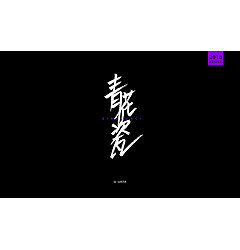 Permalink to 25P Chinese traditional calligraphy brush calligraphy font style appreciation #.224