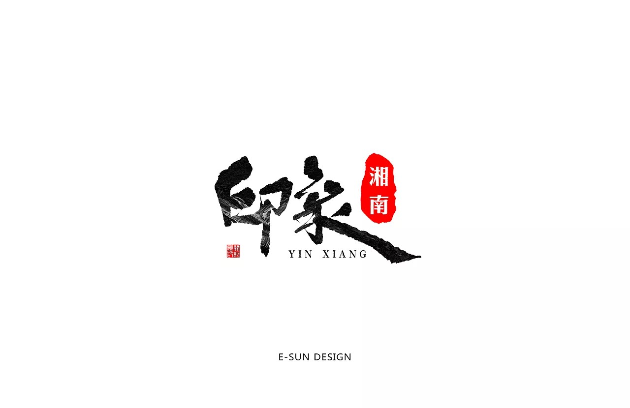 6P Chinese traditional calligraphy brush calligraphy font style appreciation #.225