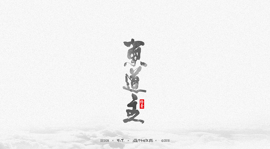 27P Chinese traditional calligraphy brush calligraphy font style appreciation #.226