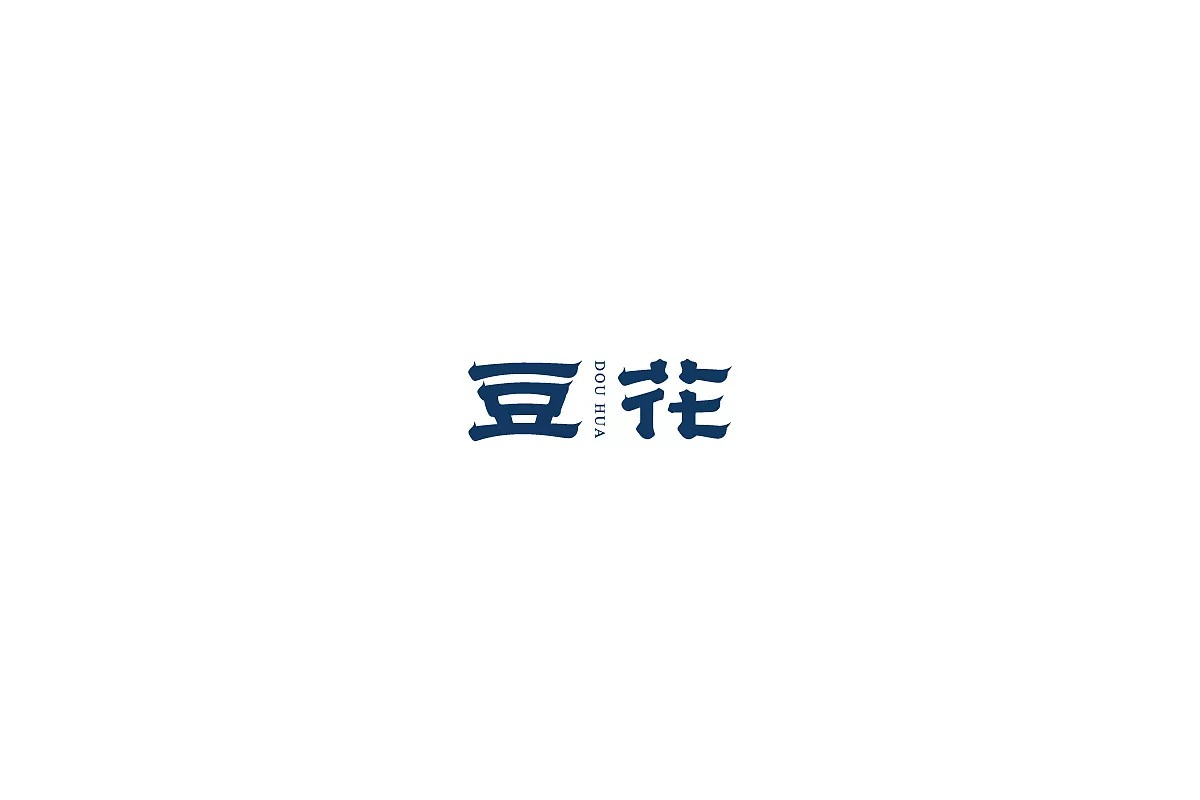 36P Creative Chinese font logo design scheme #.185
