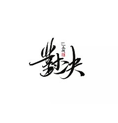 Permalink to 49P Cool Handwriting Chinese Brush Calligraphy Font Creation Process