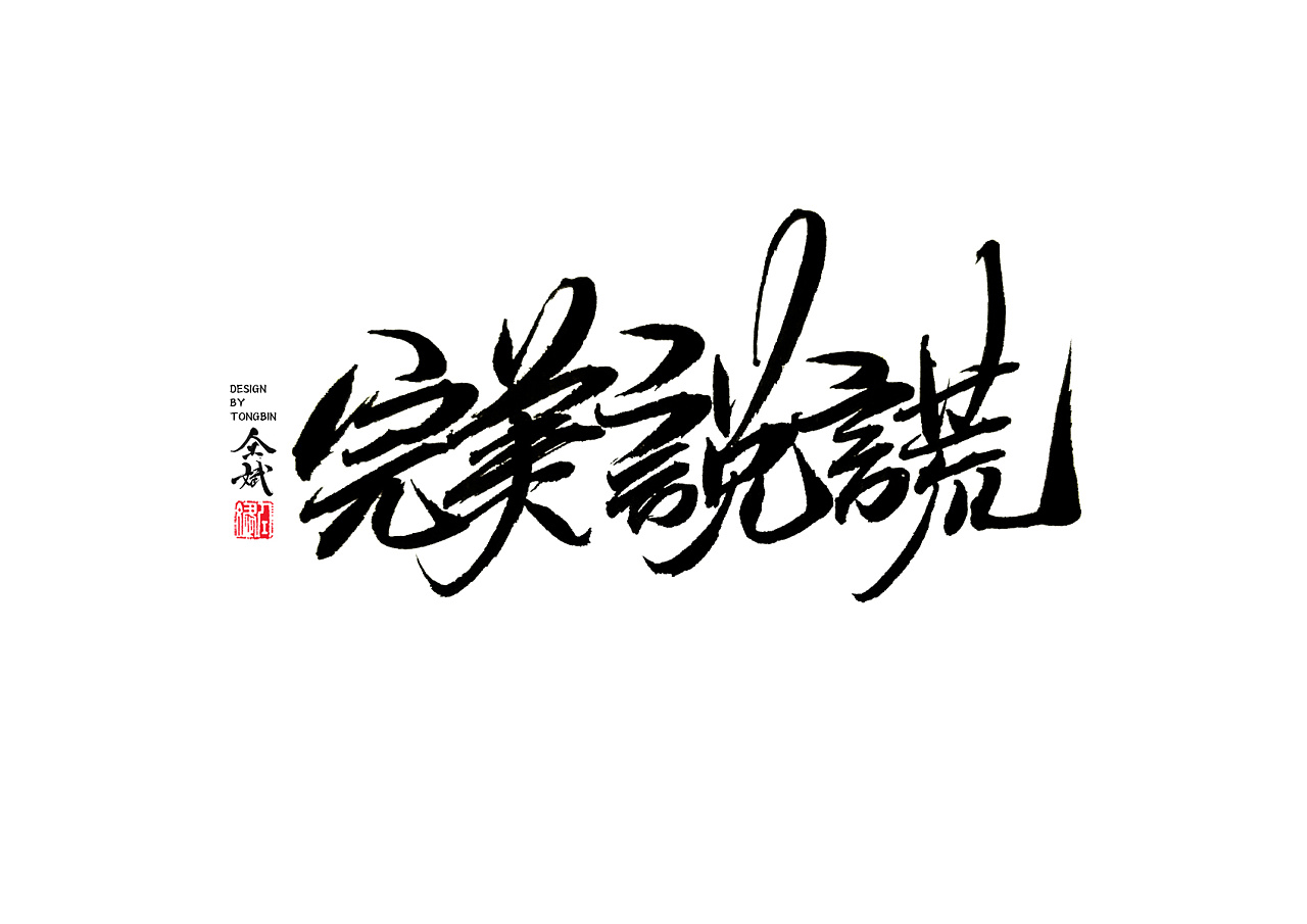 49P Cool Handwriting Chinese Brush Calligraphy Font Creation Process