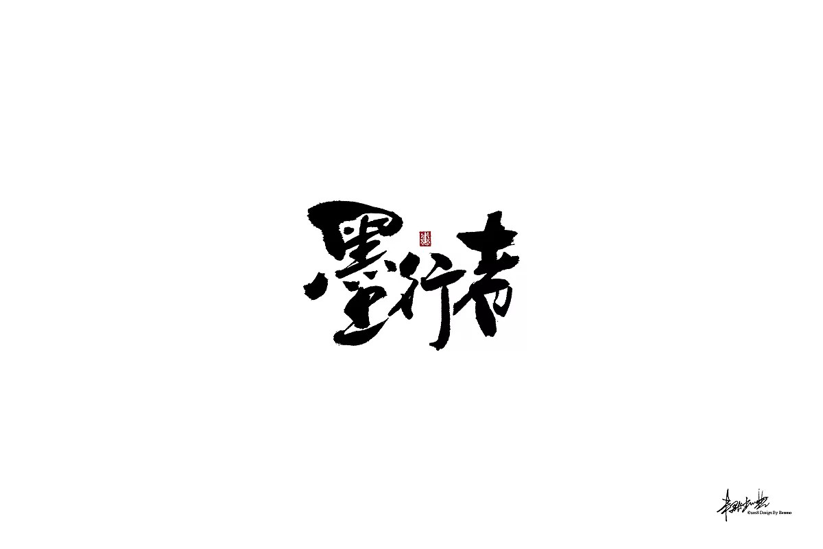 40P Chinese traditional calligraphy brush calligraphy font style appreciation #.227