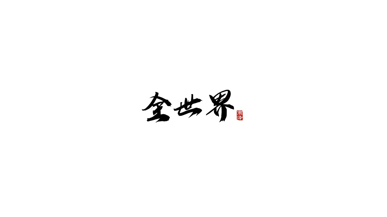 32P Chinese traditional calligraphy brush calligraphy font style appreciation #.228