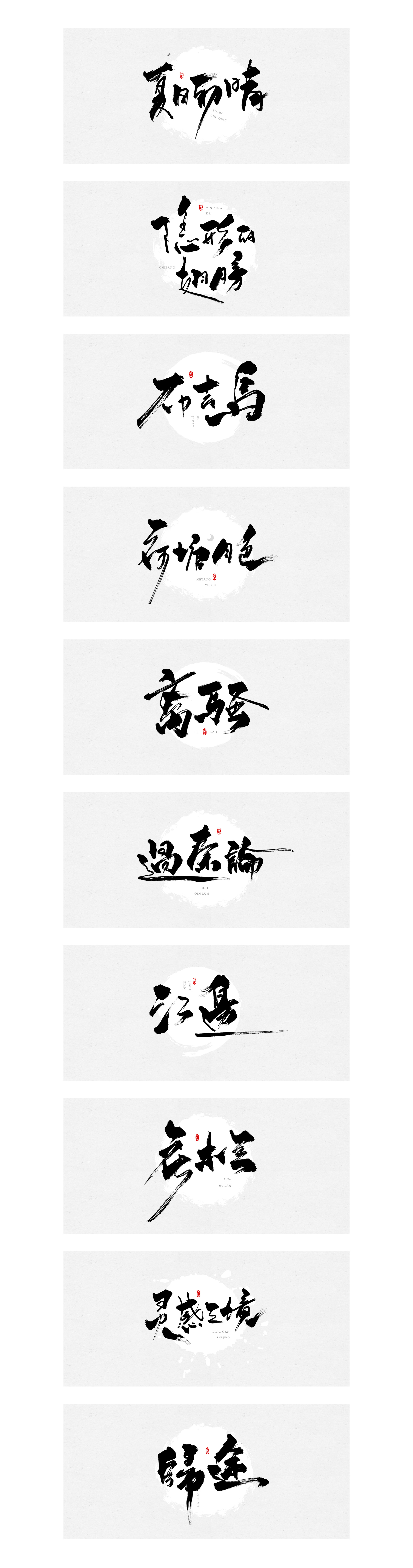 10P Chinese traditional calligraphy brush calligraphy font style appreciation #.229