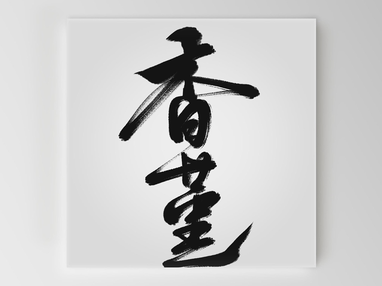 Zen brush Chinese Fonts Design Inspiration