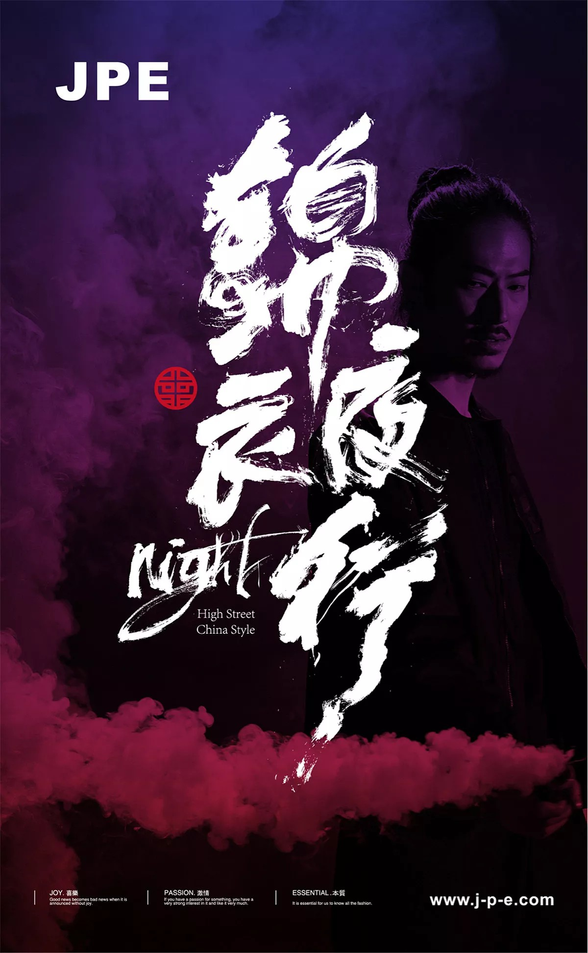 15P Calligraphy Font Design - Huangling Yehe - On the Business Application of Calligraphy