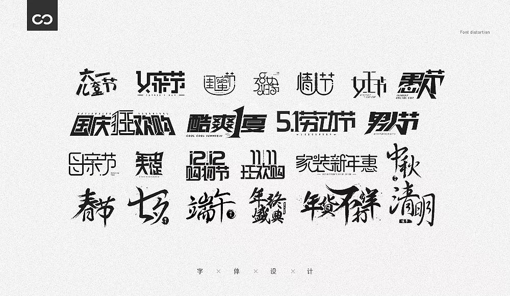 46P Creative Chinese font logo design scheme #.187