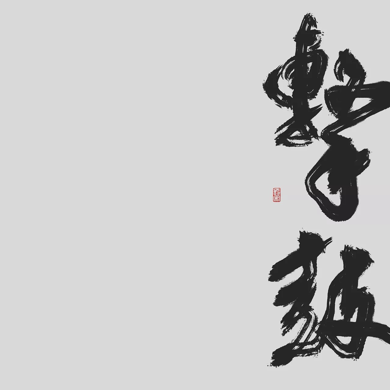 6P Chinese traditional calligraphy brush calligraphy font style appreciation #.230