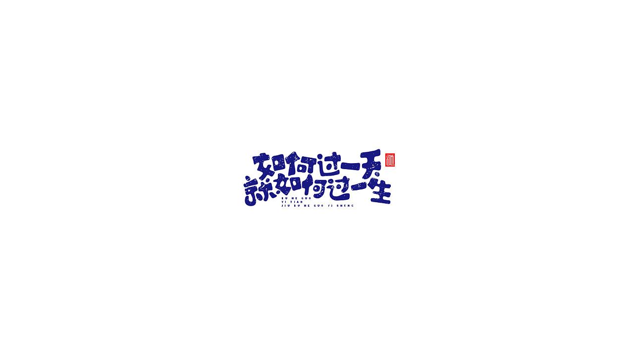99P Creative Chinese font logo design scheme #.188