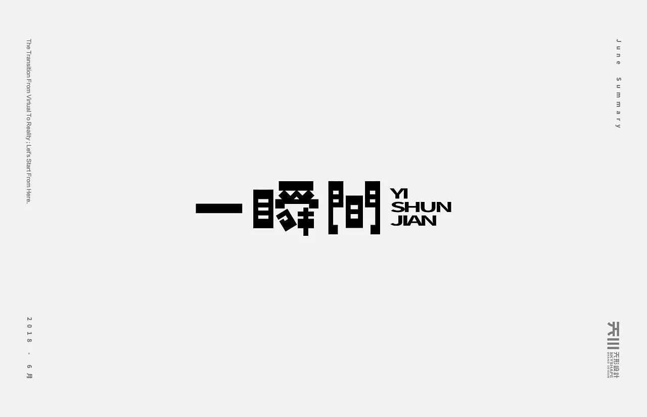 19P Creative Chinese font logo design scheme #.189