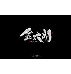 Permalink to 20P Chinese traditional calligraphy brush calligraphy font style appreciation #.231