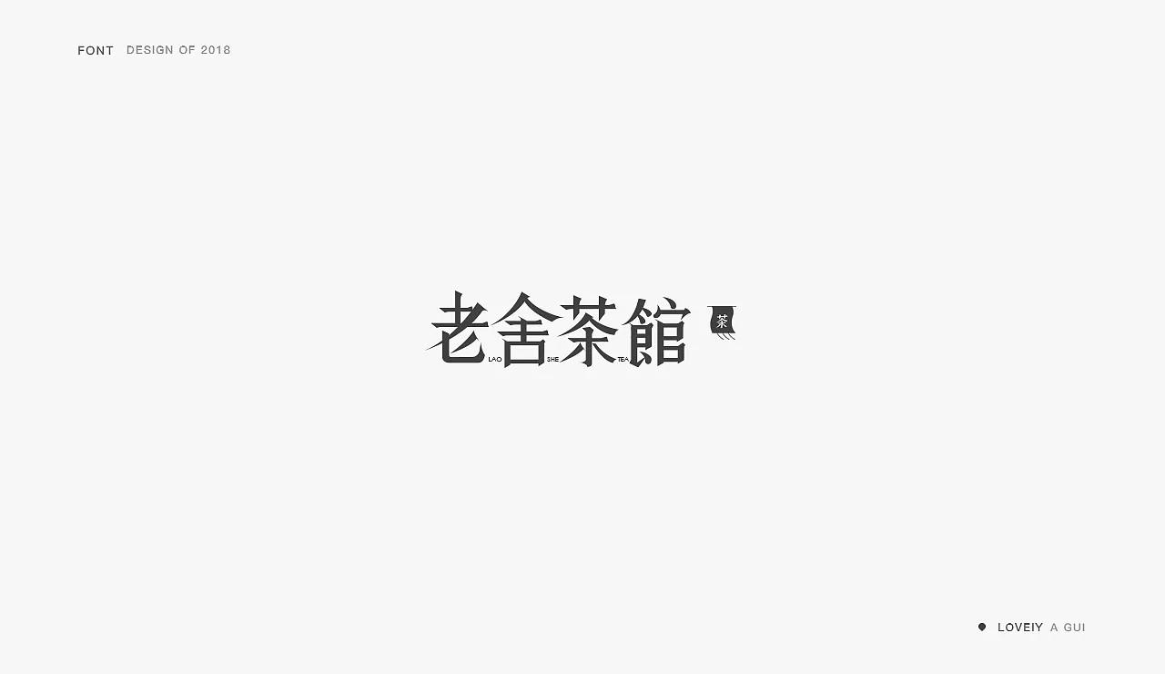 40P Creative Chinese font logo design scheme #.192