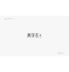 Permalink to 40P Creative Chinese font logo design scheme #.192