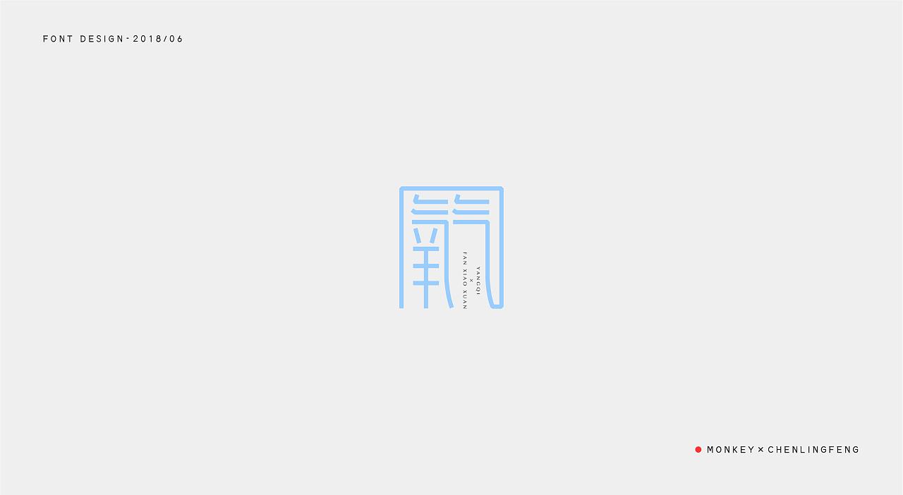 31P Creative Chinese font logo design scheme #.193