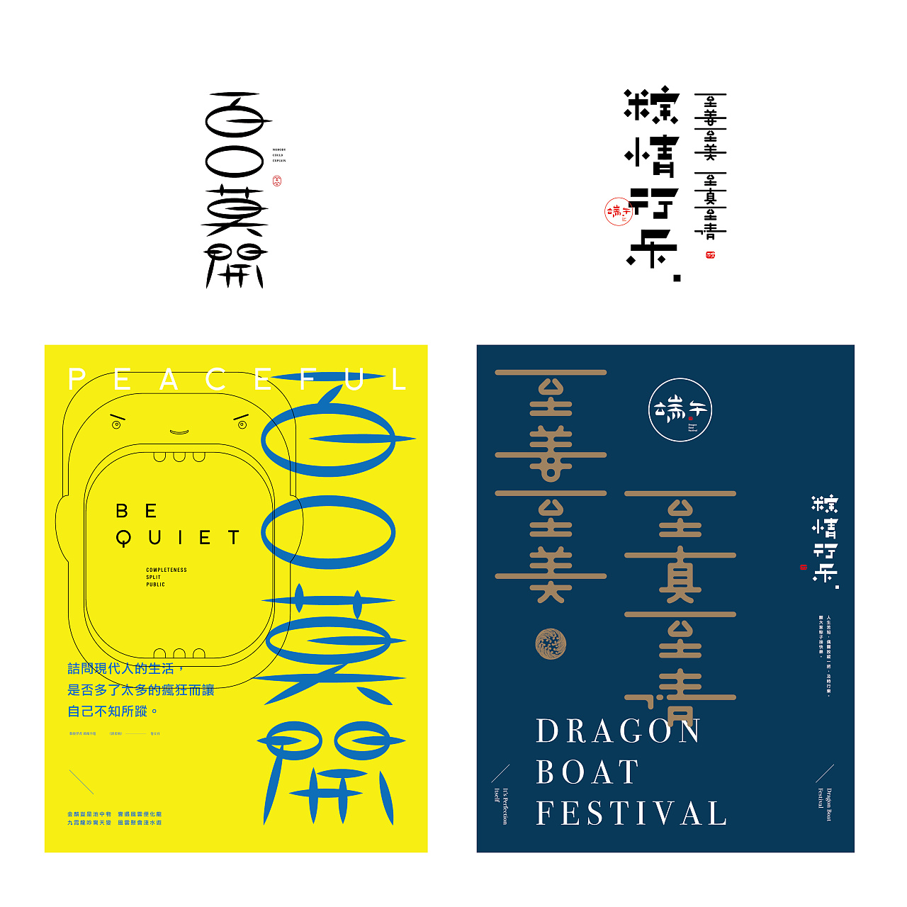 10P Fusion design of Chinese commercial fonts and promotional posters